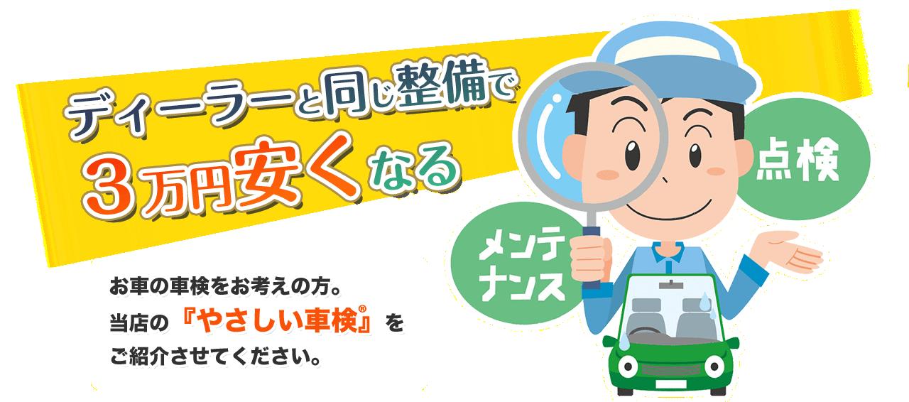 名古屋の車検ならやさしい車検
